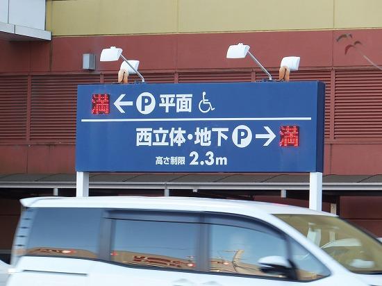 ららぽーと磐田2