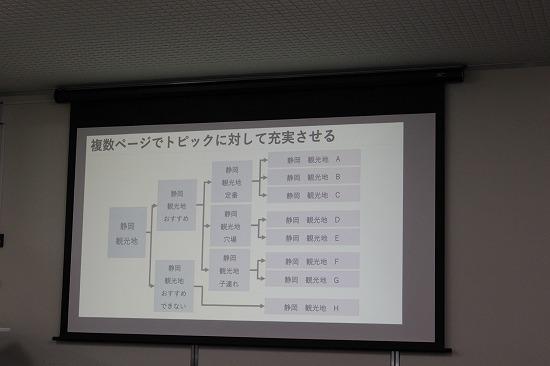 講習会11