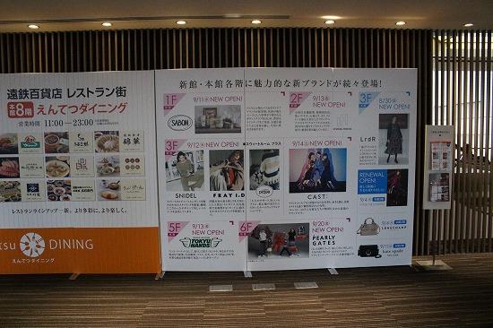 遠鉄百貨店9
