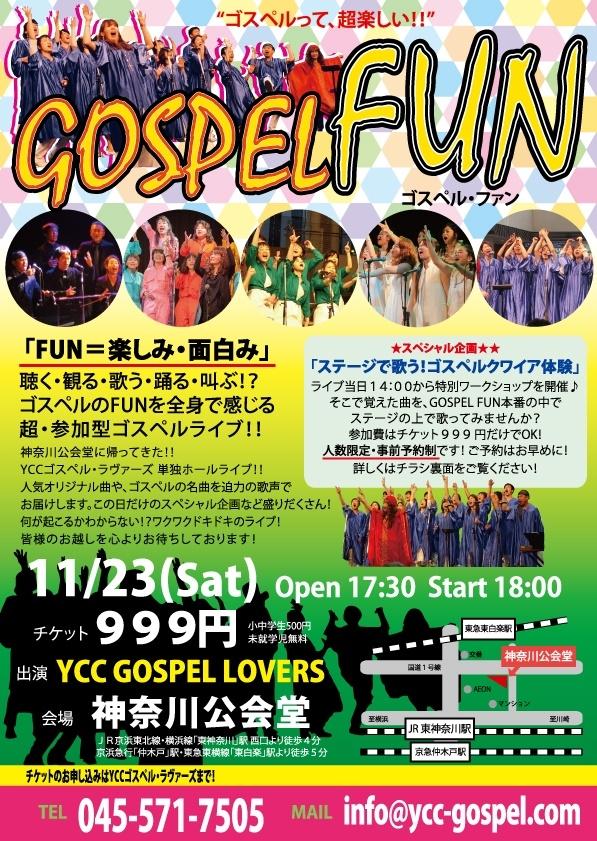 gospelfun_omote (1)