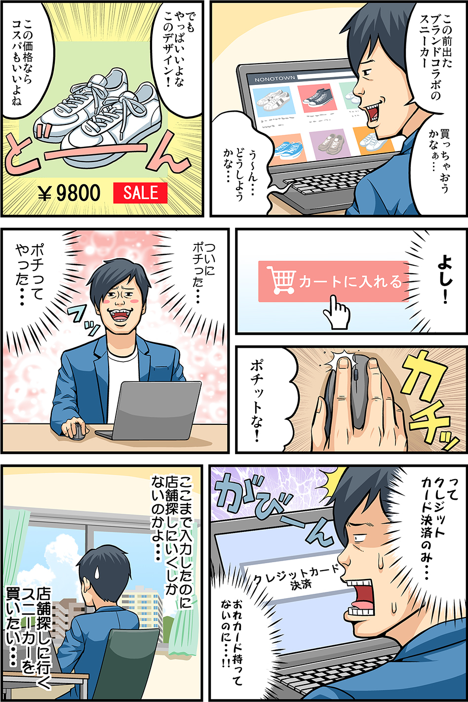 cca_sec1_comic.jpg