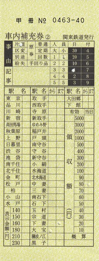 kantetsu_shaho.jpg