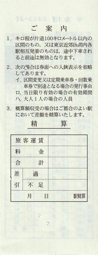 kantetsu_shaho_2.jpg