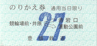 toyohashi_tra.jpg