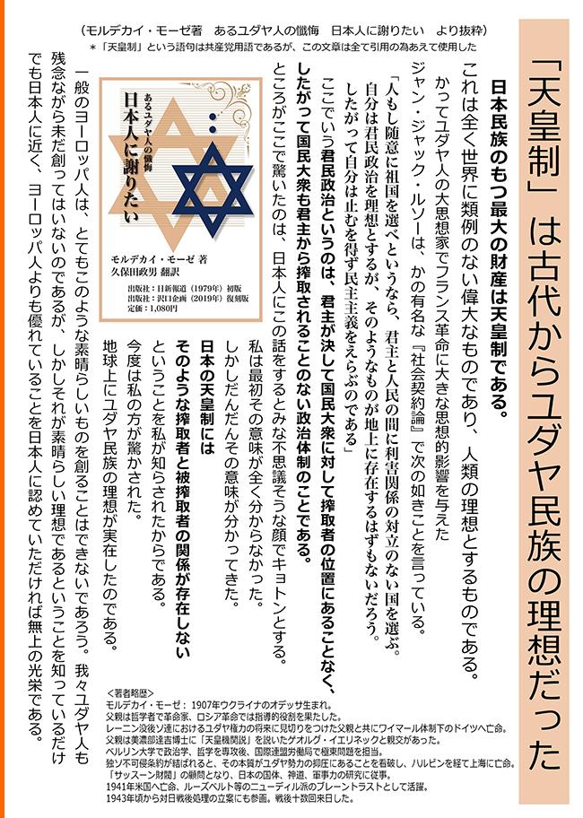 65パネル001 天皇制はユダヤの理想
