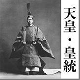 皇統 裕仁 163タグ 888