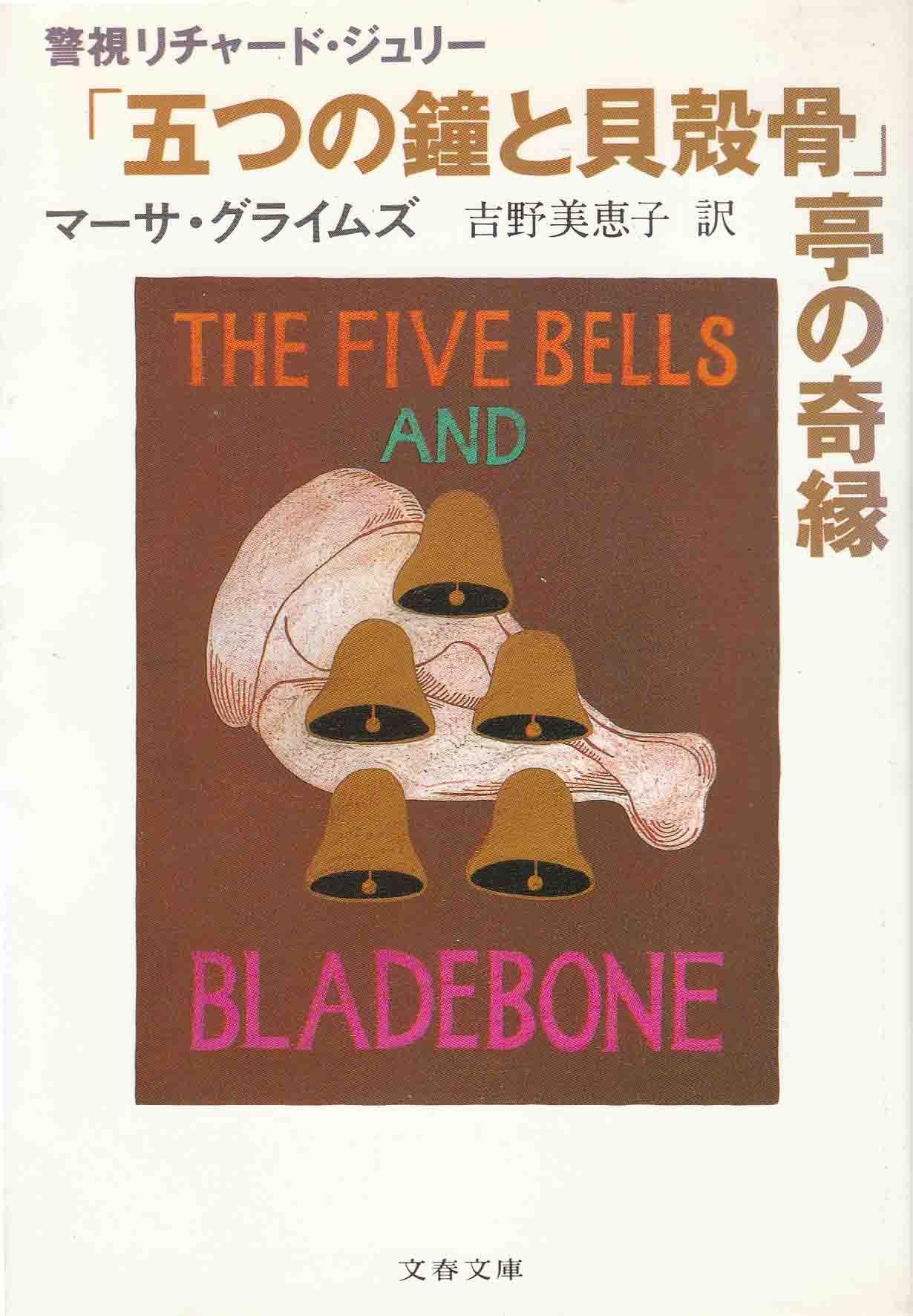 「五つの鐘と貝殻骨」亭の奇縁