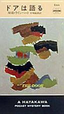 ドアは語る