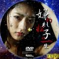 舞台「嫌われ松子の一生」 dvd2