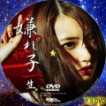 舞台「嫌われ松子の一生」 dvd1