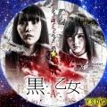 黒い乙女A dvd