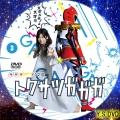 ドラマ10トクサツガガガ dvd3