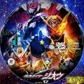 仮面ライダージオウ dvd12