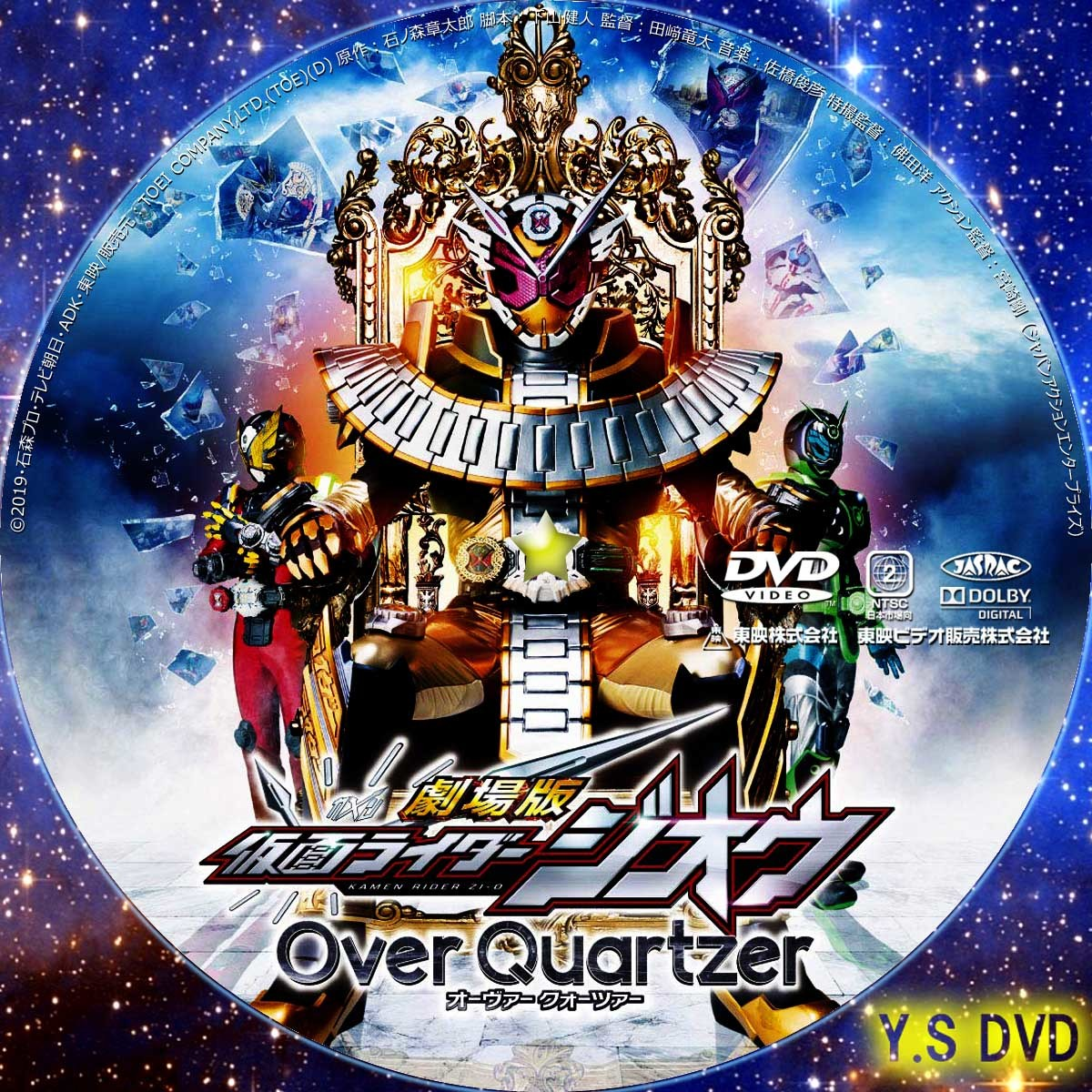 劇場 版 over quartzer