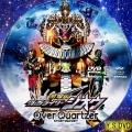 劇場版 仮面ライダージオウ Over Quartzer dvd