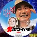 男はつらいよ 奮闘篇 HDリマスター版(第7作) dvd
