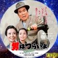 男はつらいよ 寅次郎恋歌 HDリマスター版(第8作) dvd