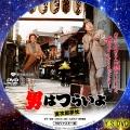 男はつらいよ 寅次郎夢枕 HDリマスター版(第10作) dvd
