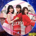 ソンナコトナイヨ(TYPE-A) bd2