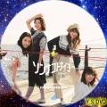 ソンナコトナイヨ(TYPE-B) bd3