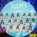 ソンナコトナイヨ cd