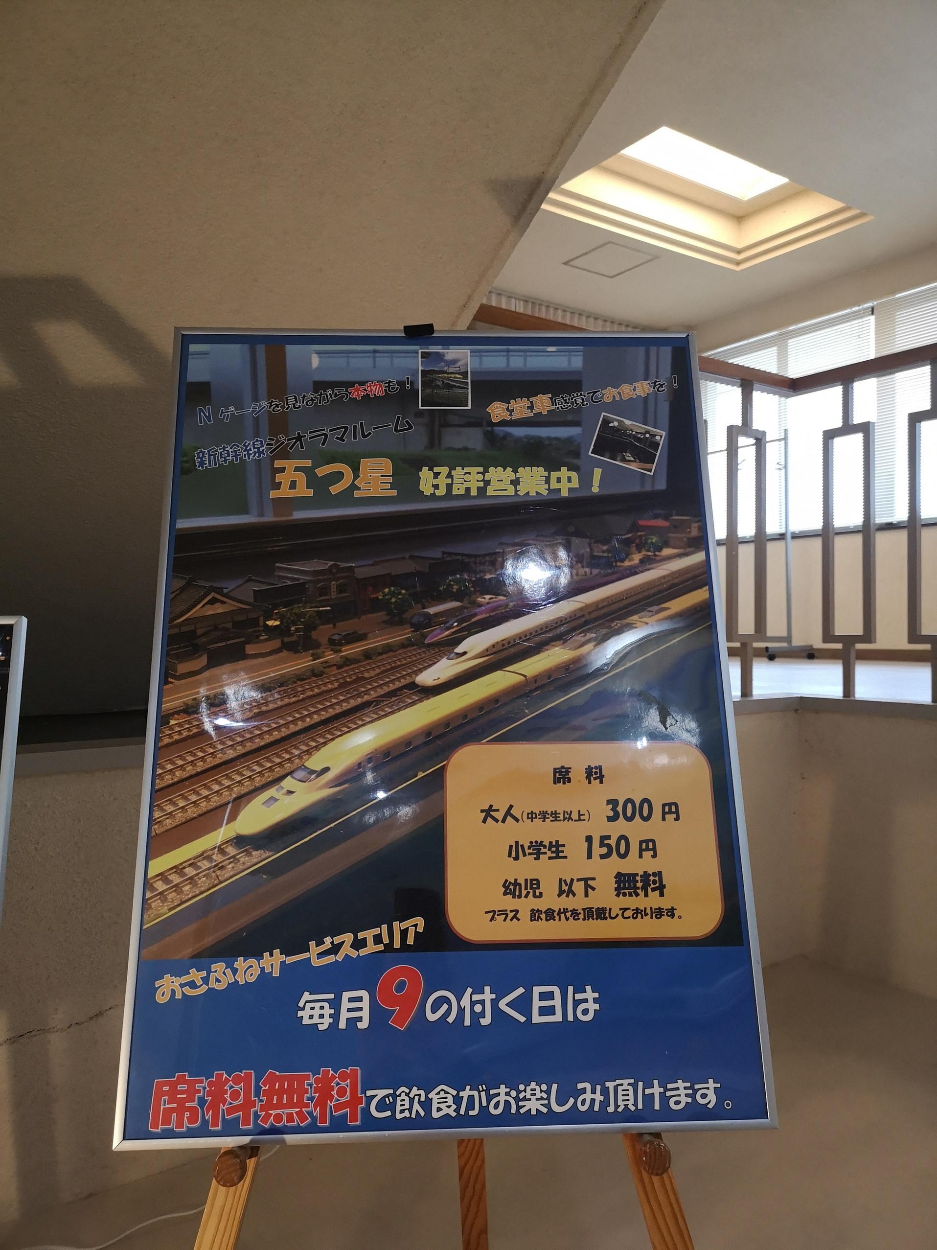 20191128_おさふねサービスエリア (1)