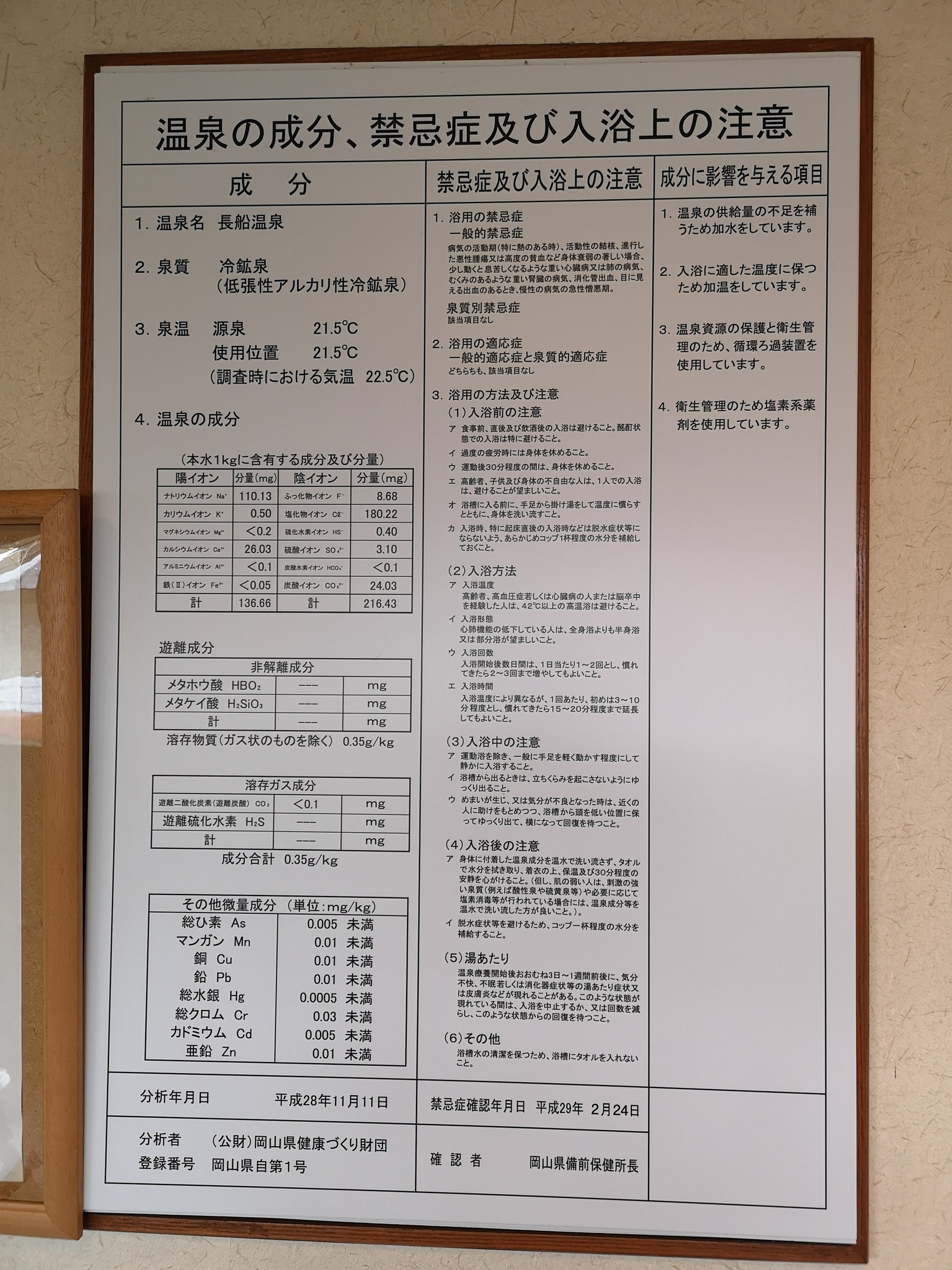 20191128_おさふねサービスエリア (9)