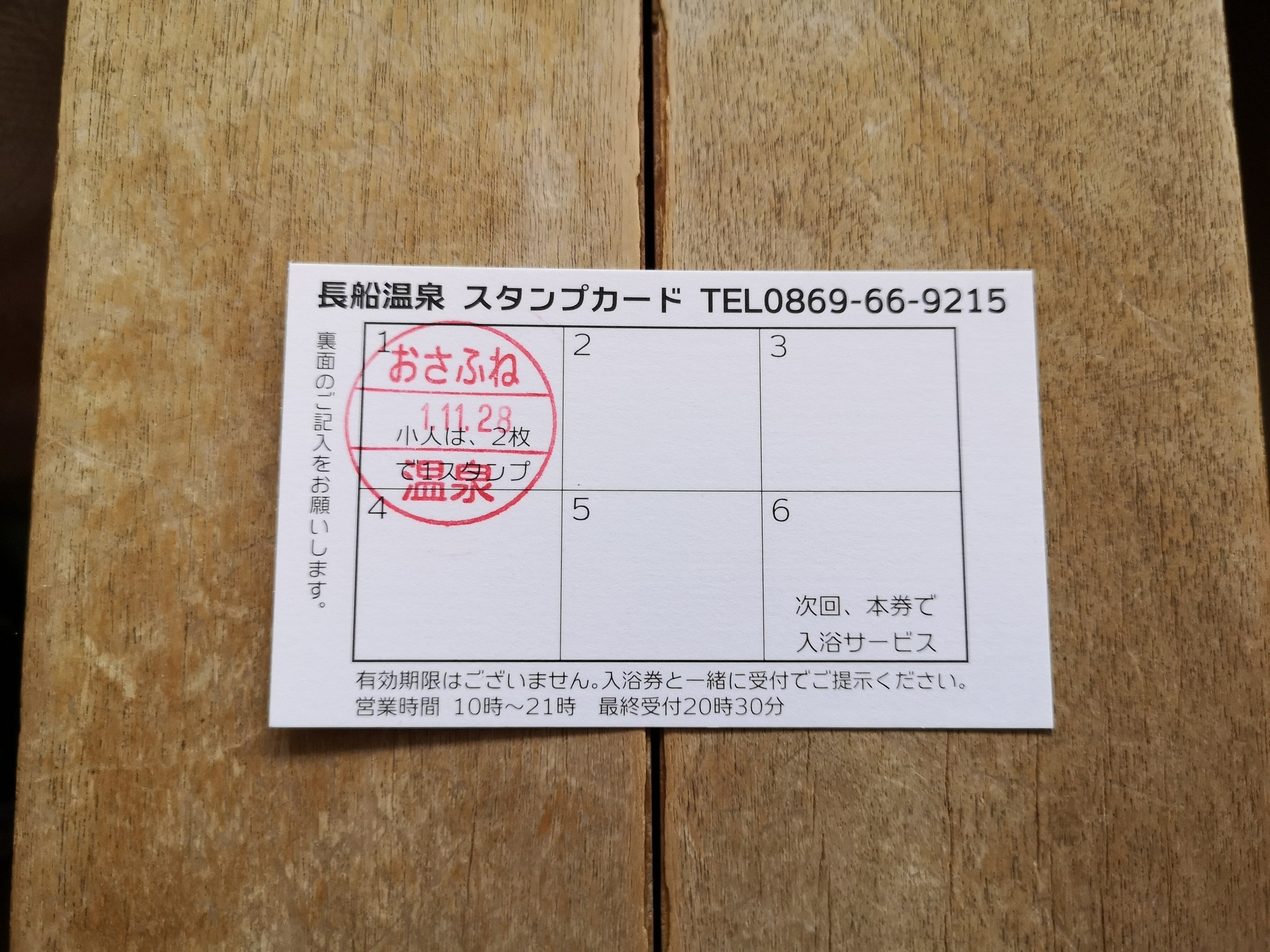 20191128_おさふねサービスエリア (11)