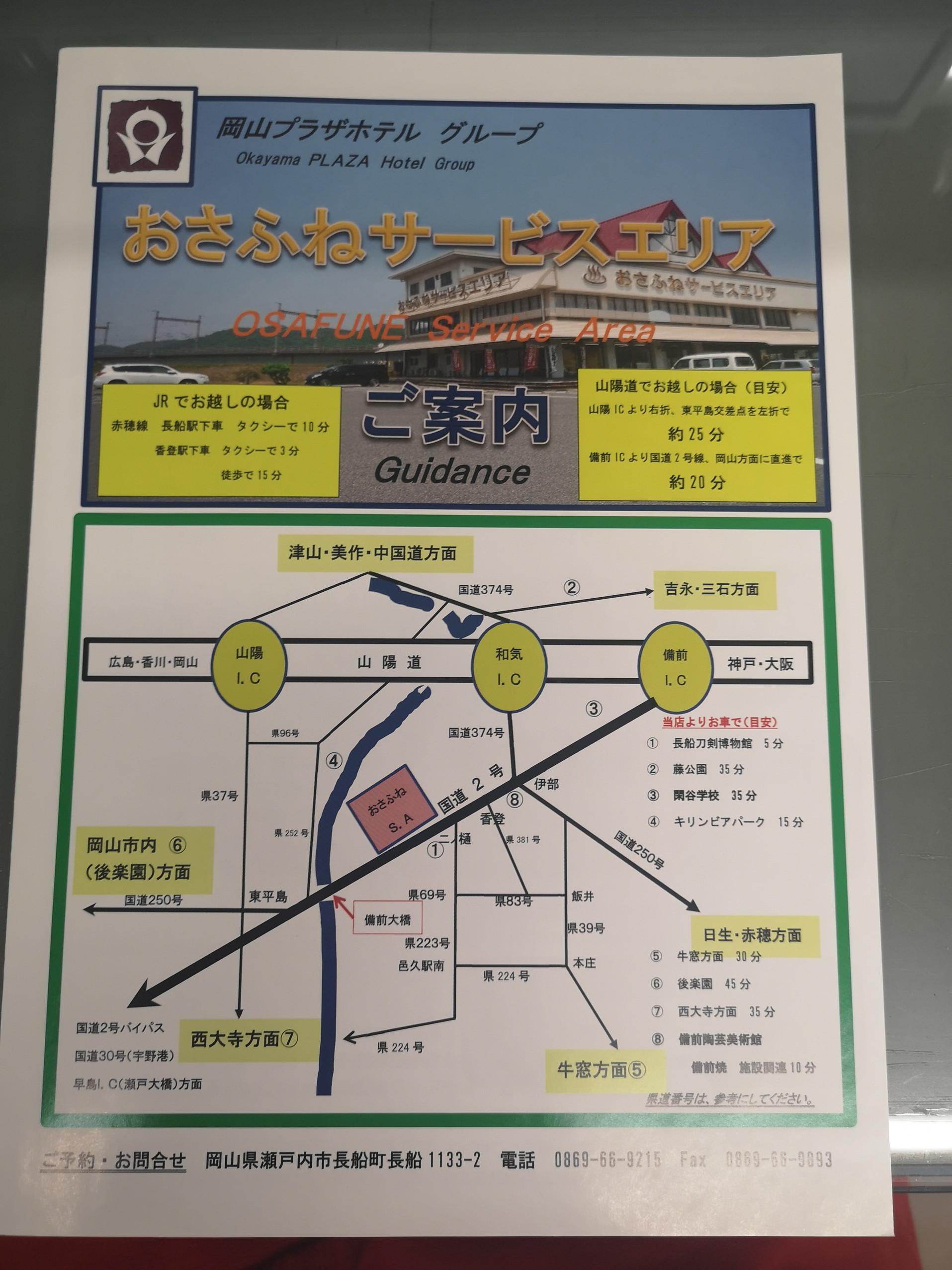 20191128_おさふねサービスエリア (13)