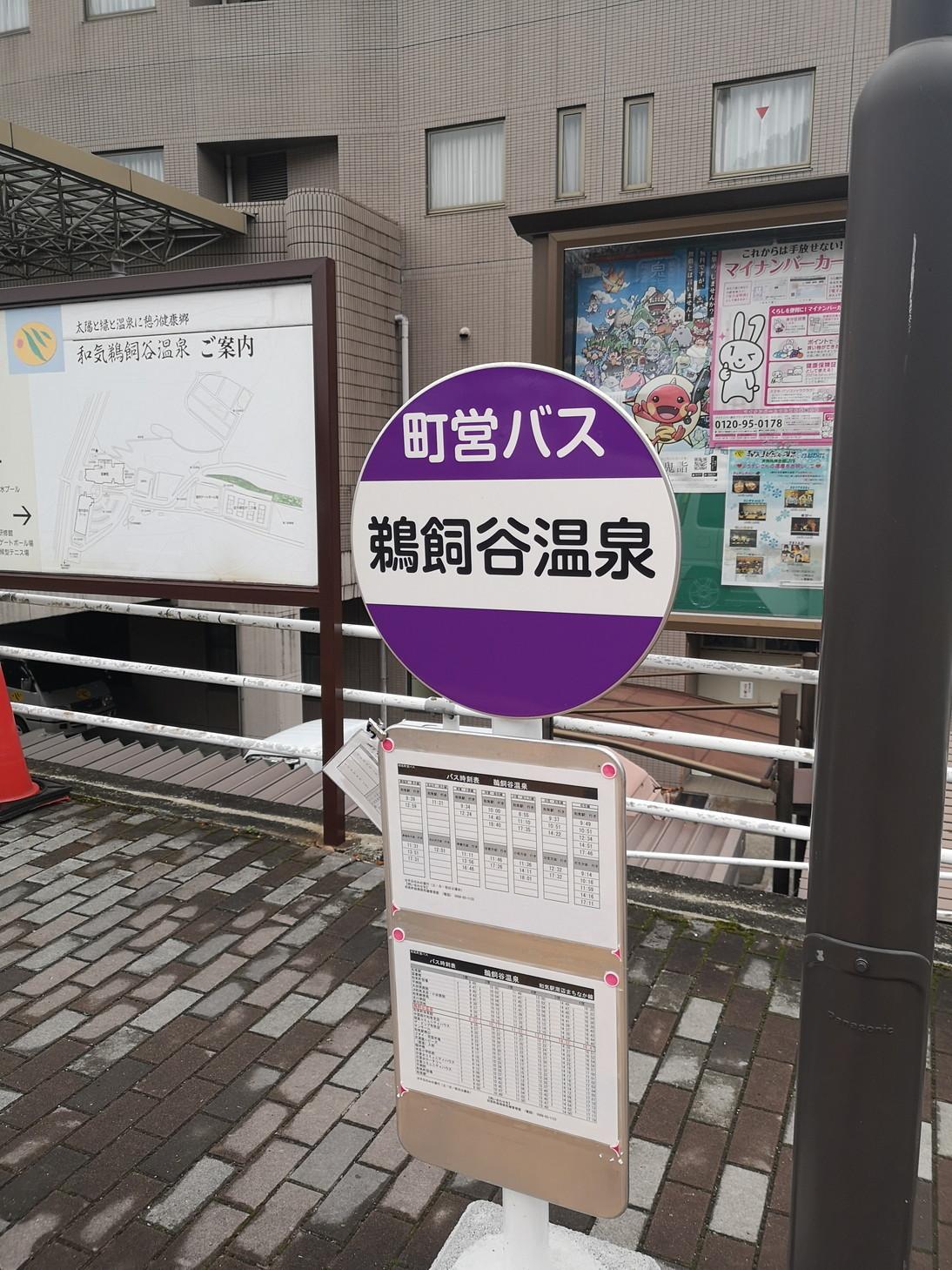 20191219_和気鵜飼谷温泉 (1)