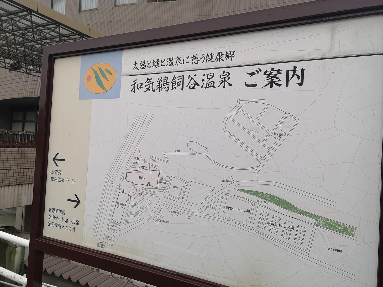 20191219_和気鵜飼谷温泉 (2)