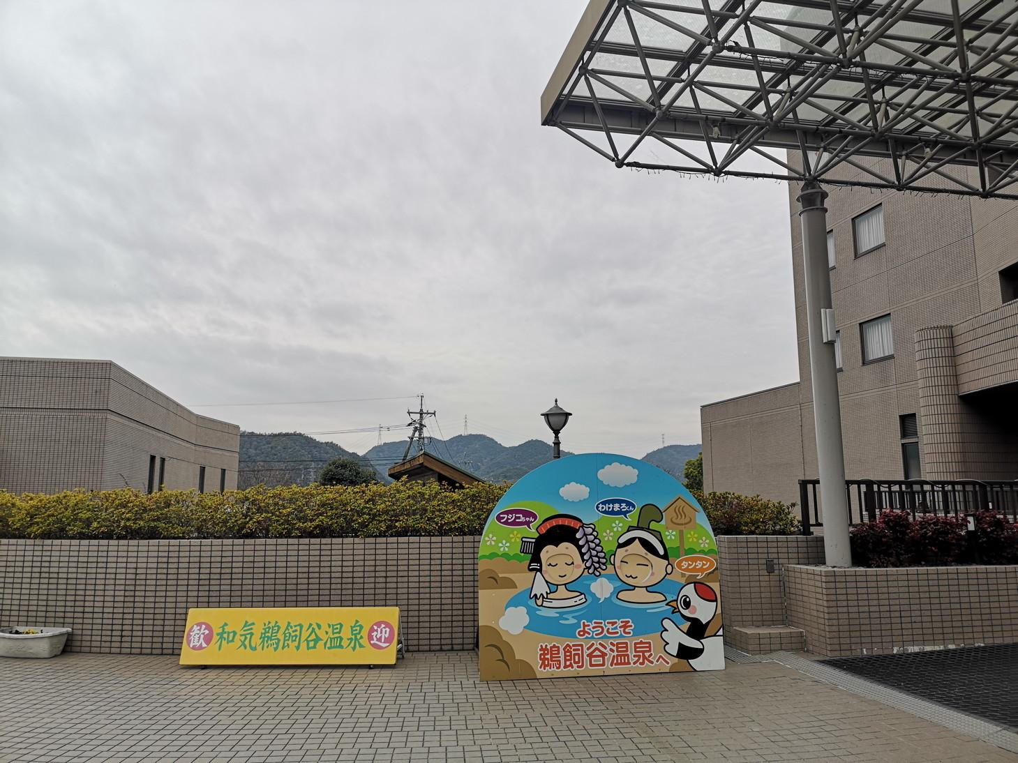 20191219_和気鵜飼谷温泉 (3)