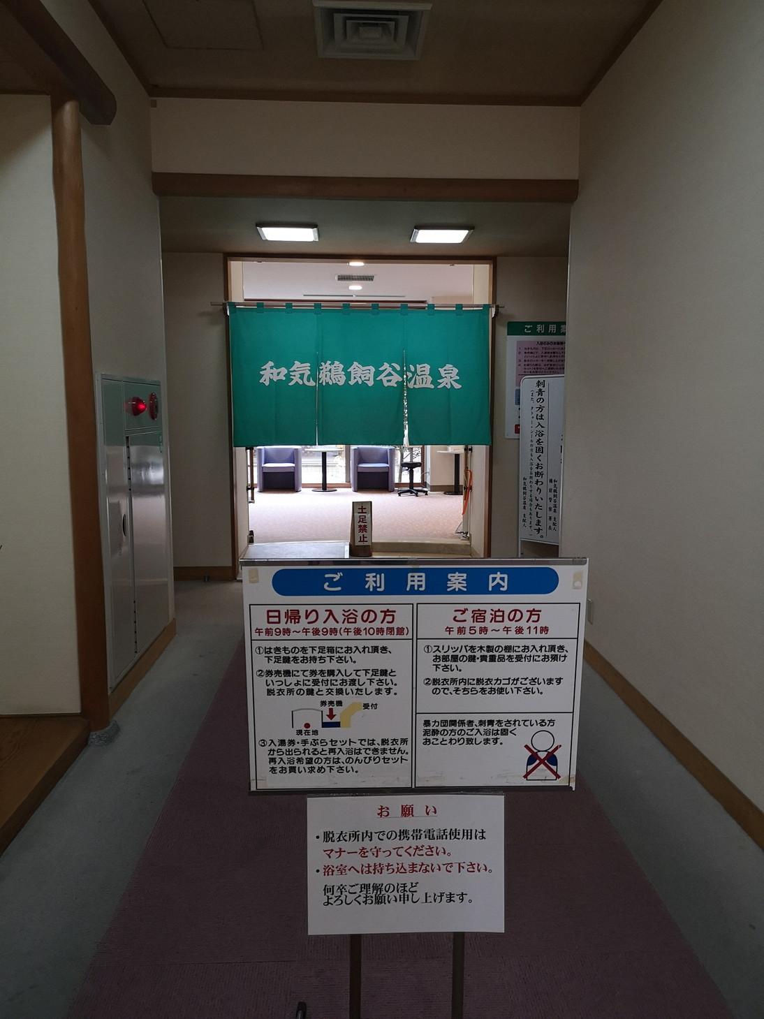 20191219_和気鵜飼谷温泉 (14)