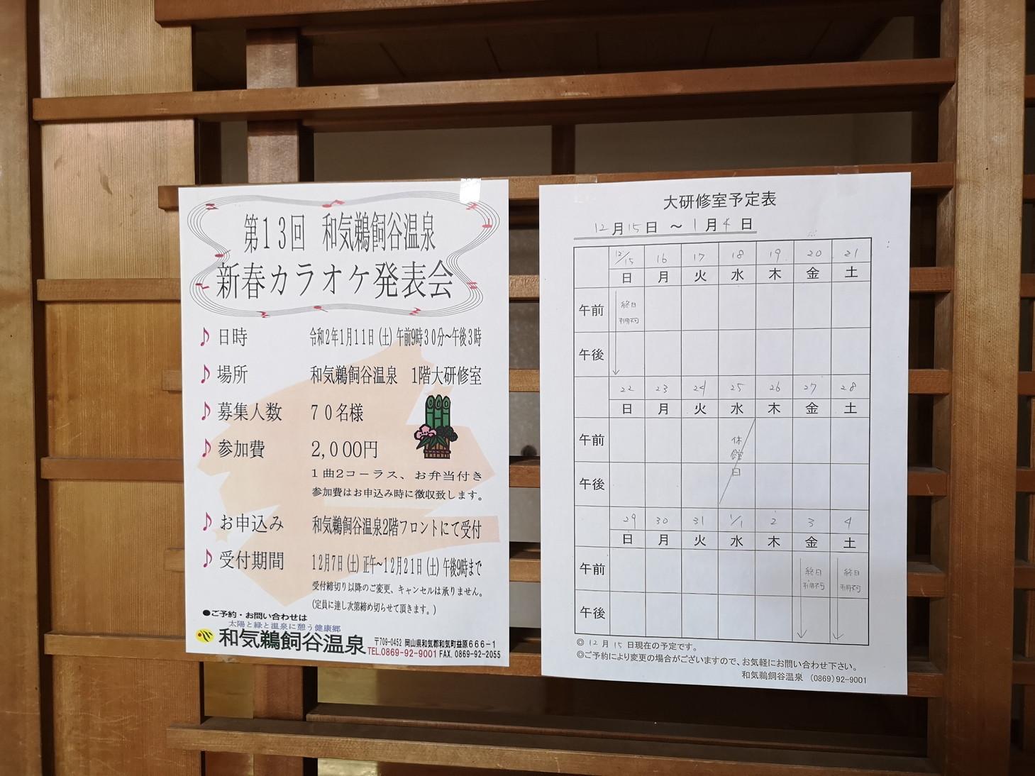 20191219_和気鵜飼谷温泉 (17)