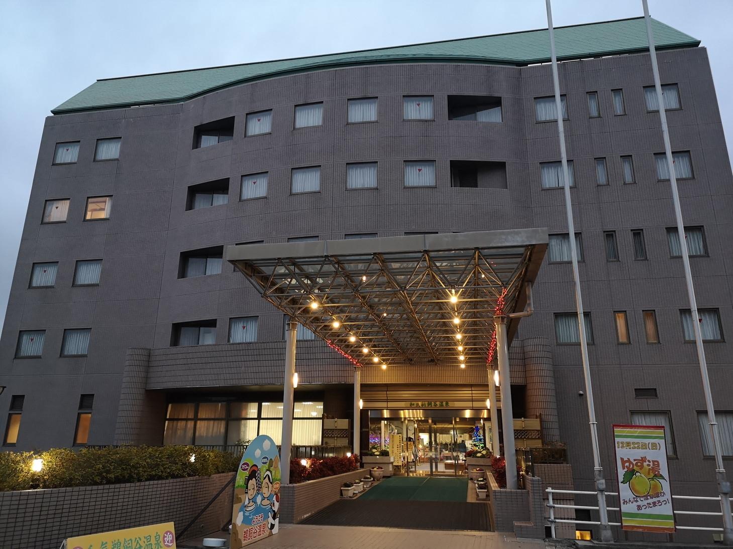20191219_和気鵜飼谷温泉 (26)