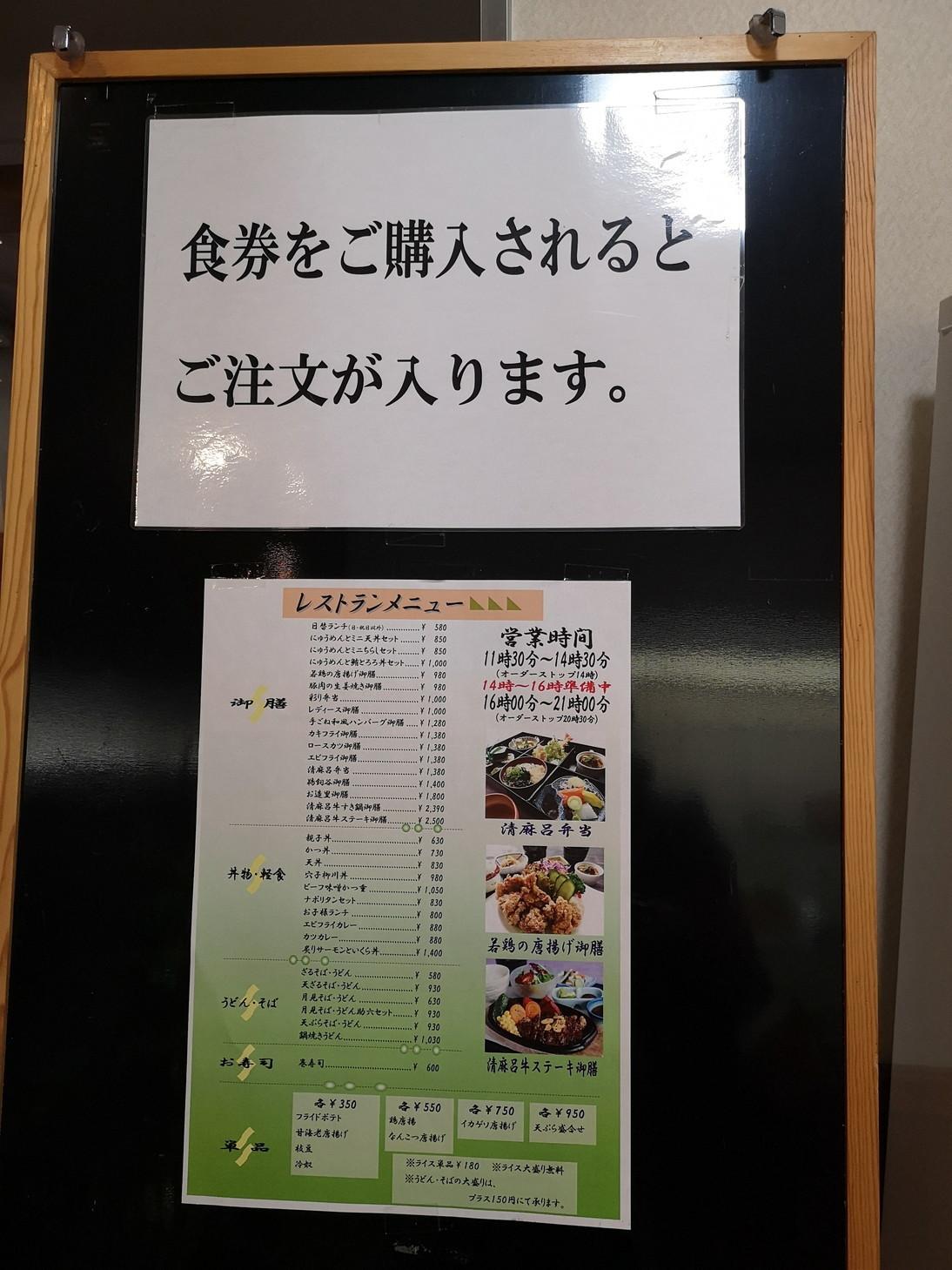 20191219_和気鵜飼谷温泉 (23)