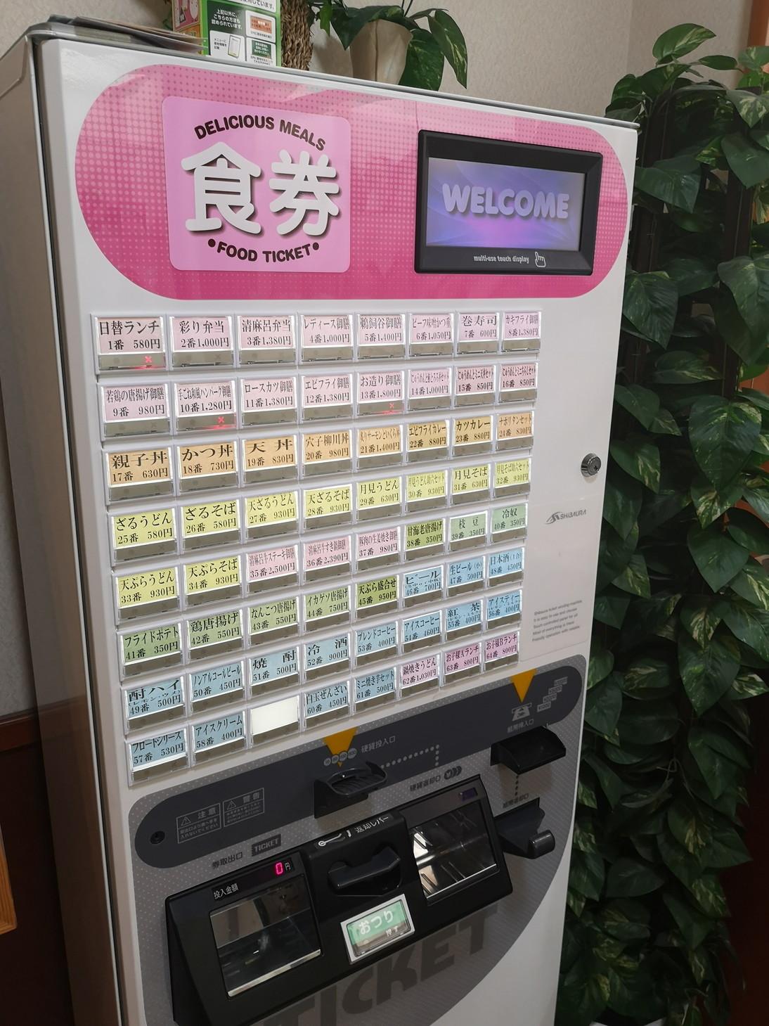 20191219_和気鵜飼谷温泉 (24)