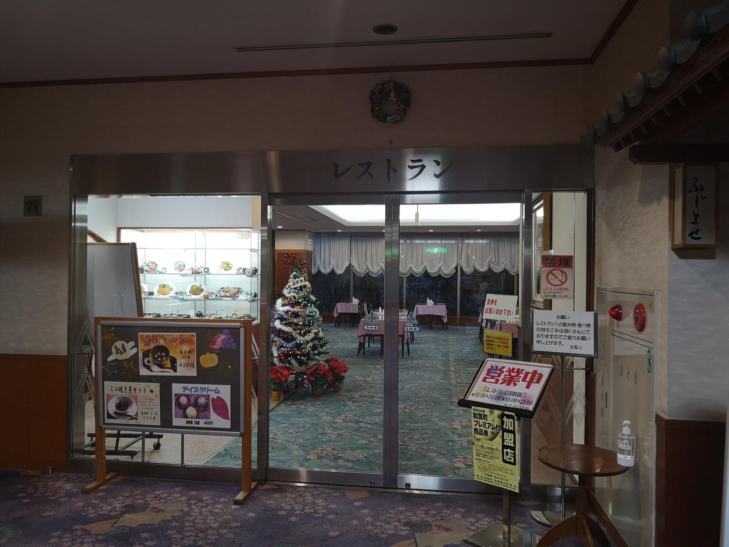20191219_和気鵜飼谷温泉 (25)