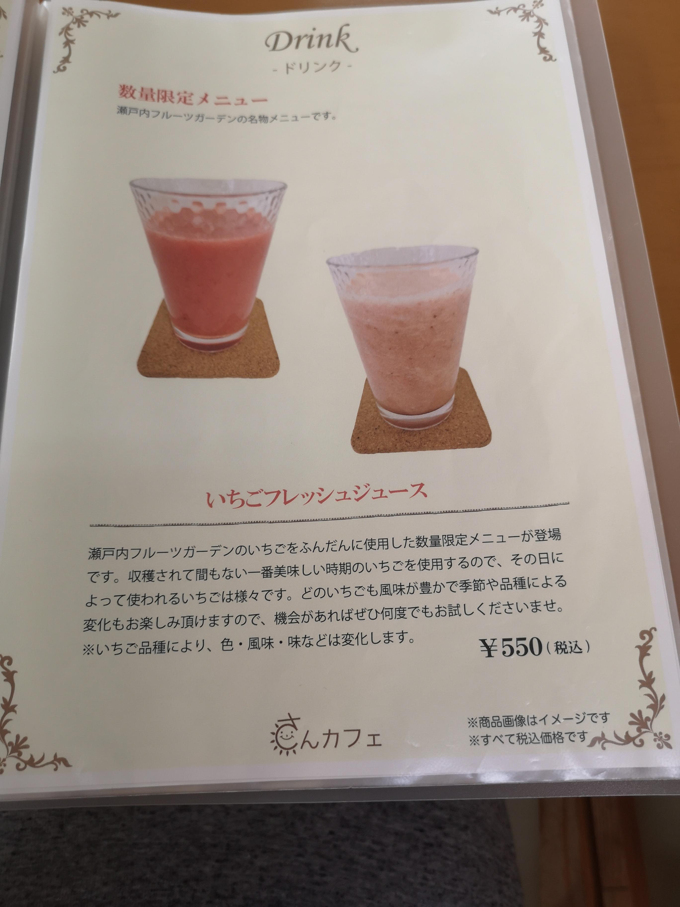 20200108_瀬戸内フルーツガーデン (28)