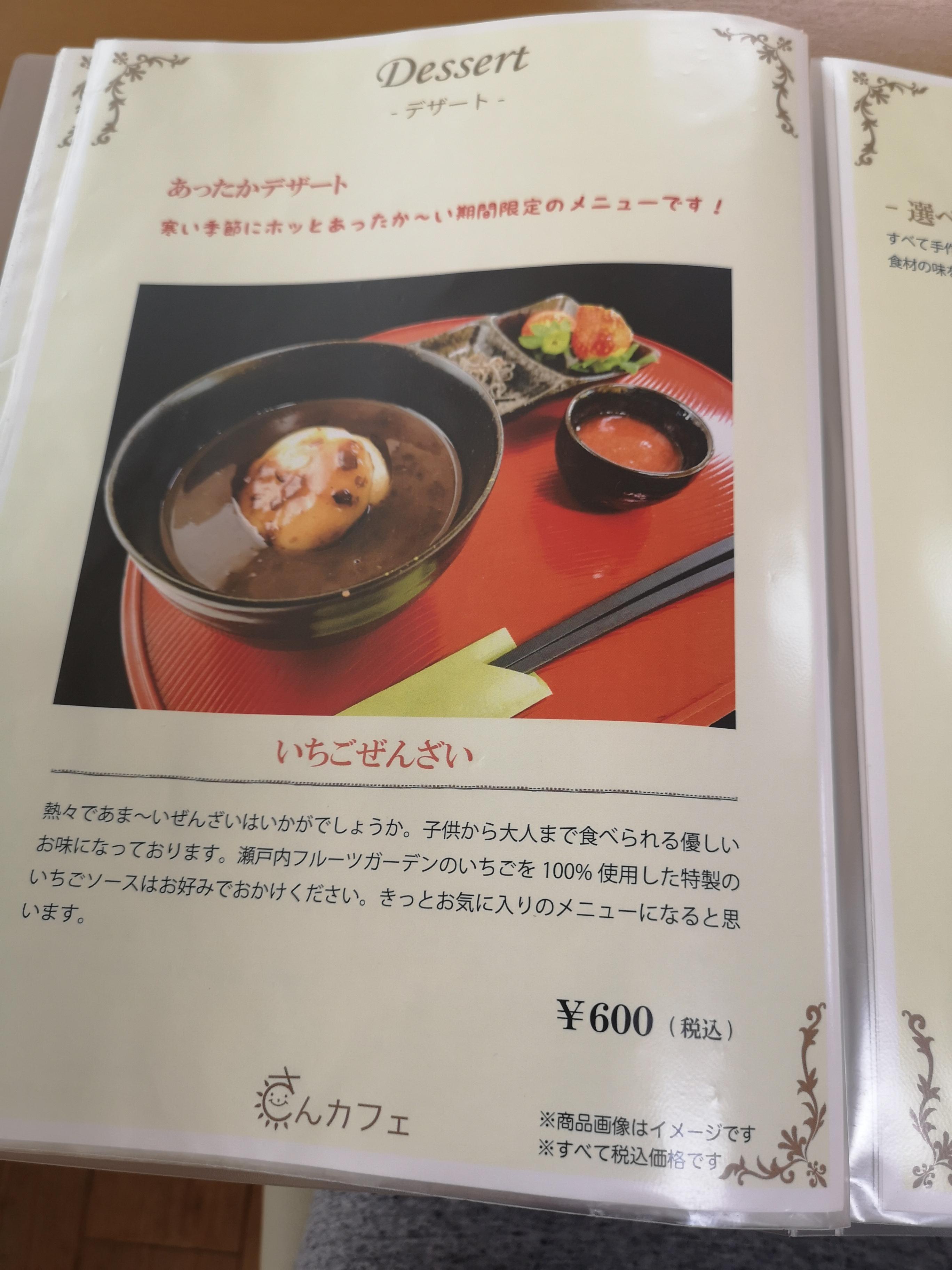 20200108_瀬戸内フルーツガーデン (25)