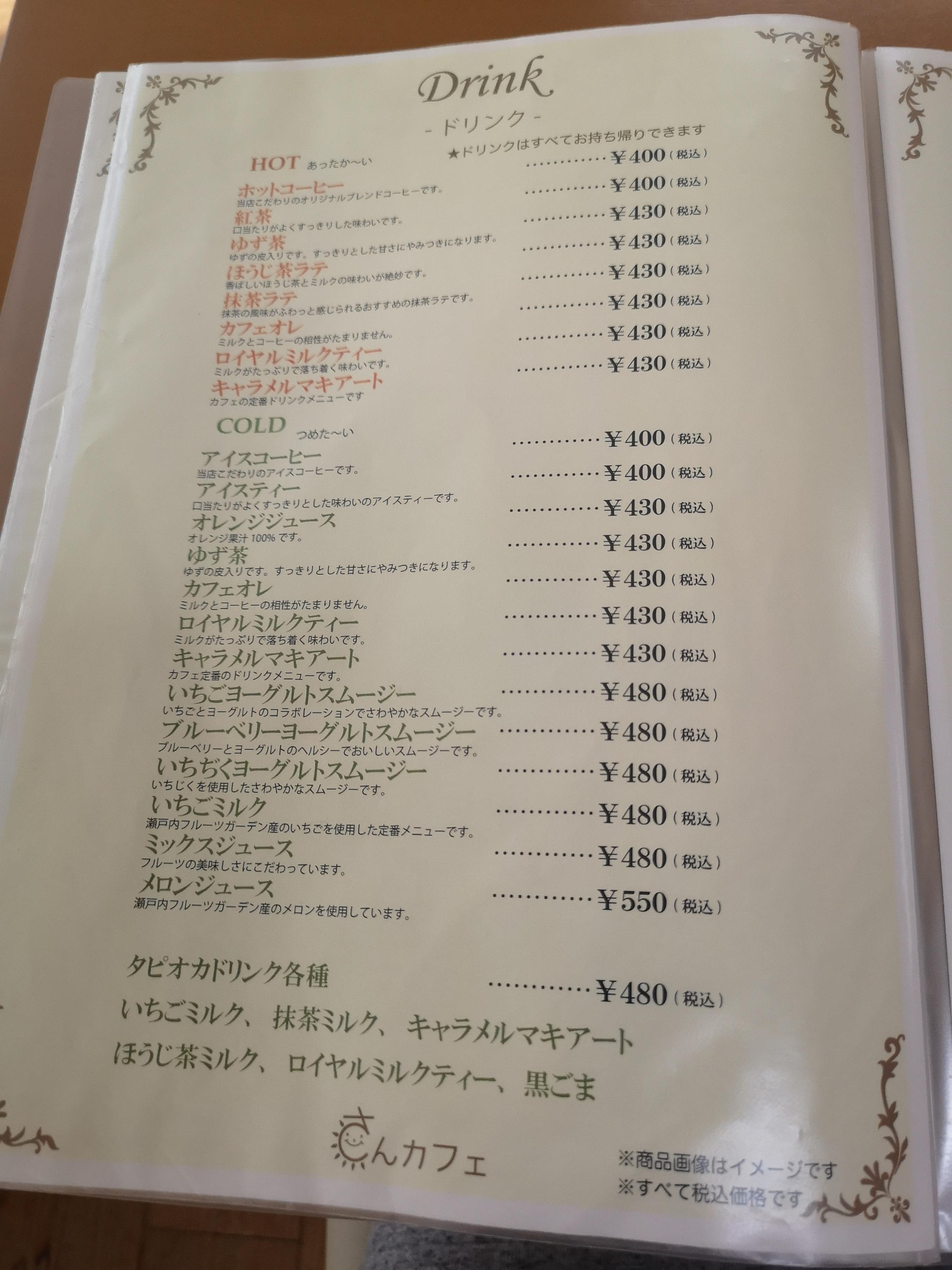 20200108_瀬戸内フルーツガーデン (27)