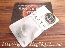 中性重炭酸入浴剤BARTH(バース) 試供品サンプル