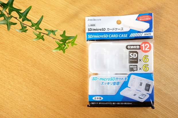 セリア・SD/microSD カードケース①