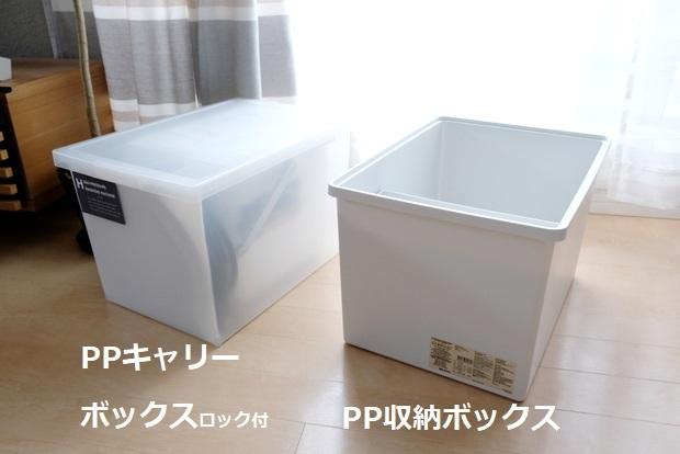 無印・ポリプロピレン収納ボックス・ワイド・深・ホワイトグレー・PPキャリーボックス①