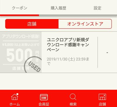 ユニクロ・アプリ・クーポン①