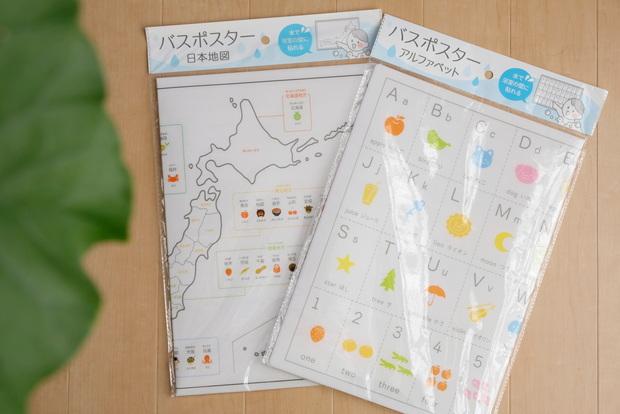 キャンドゥ・バスポスター・アルファベット・日本地図①
