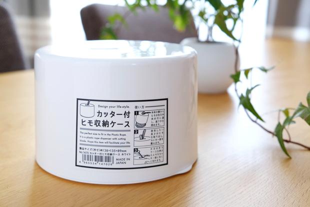 セリア・カッター付ヒモ収納ケース①