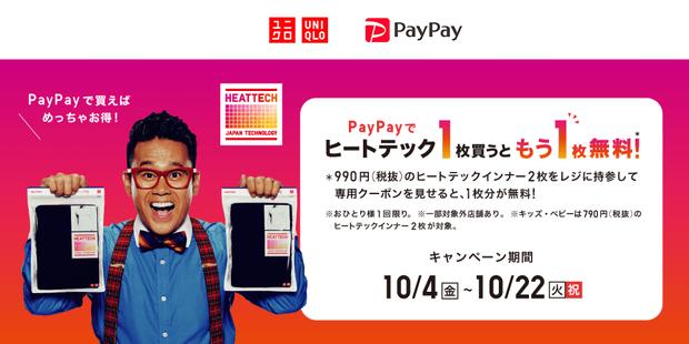 ユニクロ・ PayPay・ヒートテックキャンペーン①
