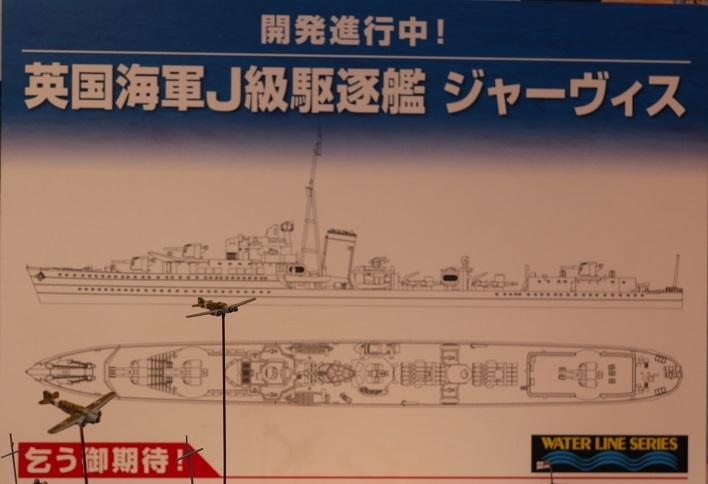 アオシマ J級駆逐艦