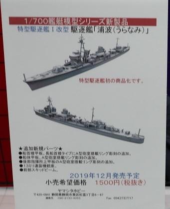 ヤマシタホビー 浦波